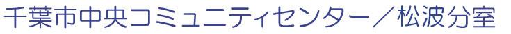 千葉市中央コミュニティセンターサイトロゴ
